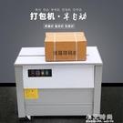 打包機全自動小型電動捆扎機半自動快遞紙箱熱熔pp帶打包帶拉緊器 小艾時尚NMS