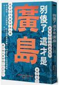 別傻了這才是廣島:巴士超多.三分鐘熱度.醬汁消費量日本第一…49個不為人知的潛規