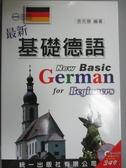 【書寶二手書T5/語言學習_JLD】最新基礎德語_張克展