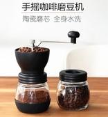 手動咖啡豆研磨機 手搖磨豆機家用小型水洗陶瓷磨芯手工粉碎器  極有家