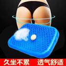 坐墊 多功能雞蛋坐墊蜂窩凝膠汽車座墊椅子...
