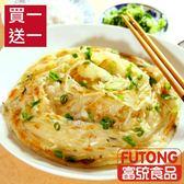 《09/21-09/25 買一送一》【富統食品】純手工蔥抓餅《口味:原味 / 翡翠》