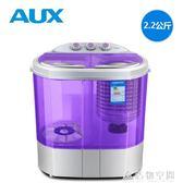 AUX/奧克斯 家用雙桶缸半全自動寶嬰兒童小型迷你洗衣機脫水甩干 220vNMS造物空間