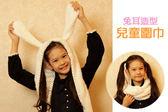 兔子造型兒童連帽圍巾 兒童圍巾 兒童服飾 保暖 懶人毯 《SK1716》HappyLife