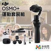 【和信嘉】大疆 DJI Osmo+ & 運動配件套裝 三軸穩定 公司貨 原廠保固一年