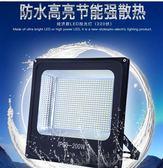 戶外燈 led投光燈射燈戶外照明燈防水室外超亮大功率倉庫廠房探照燈 igo 玩趣3C