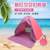 全自動沙灘帳篷戶外簡易免搭建兒童小西瓜粉色露營海邊防曬野餐棚 京都3C YJT