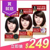 SOFEI 舒妃 何首烏/木槿/丁香 護髮染髮霜(50gx2劑) 3款可選【小三美日】