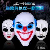 萬聖節面具全臉成人男兒童恐怖小丑面具笑臉人類清除計劃鬼假面 一米陽光