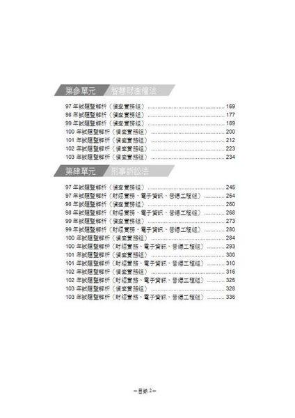 救試-檢察事務官(偵查實務組)-歷解-2015司法三等