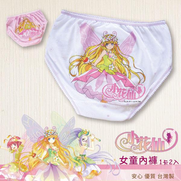 【福星】 小花仙 露莎公主女童吸濕排汗三角褲 / 台灣製 / 6件入  可混搭 / 3407