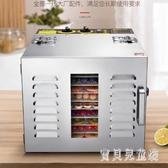 220V商用果乾果機 家用水果烘乾機 食品果蔬溶豆魚乾肉乾食物風乾機 CJ6432『寶貝兒童裝』