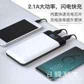 行動電源  行動電源20000毫安移動電源大容量手機通用安卓沖電寶閃充迷你便攜