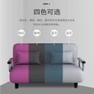 沙發床可摺疊兩用客廳多功能1米1.5米雙人摺疊床單人小戶型 夢幻小鎮