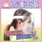 防飛沫面罩 防疫面罩 厨房防油煙護臉面罩...