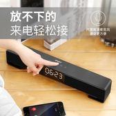 智慧時鐘無線藍芽音箱重低音炮立體聲迷你小音響igo 享購