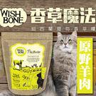 【 培菓平價寵物網 】 紐西蘭WISH BONE》香草魔法無穀貓香草糧原野羊-4磅1.8kg/包