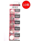全館免運費【電池天地】Panasonic 手錶電池 鈕扣電池  CR2032  10顆
