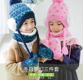 兒童帽 兒童帽子圍巾手套兩件三件套秋冬季男童女童寶寶保暖圍脖一體套裝【韓國時尚週】