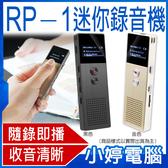 【免運+3期零利率】全新 RP-1 鋁合金錄音筆 降噪收音  擴充TF卡容量 隨錄即播 8G 一鍵錄音