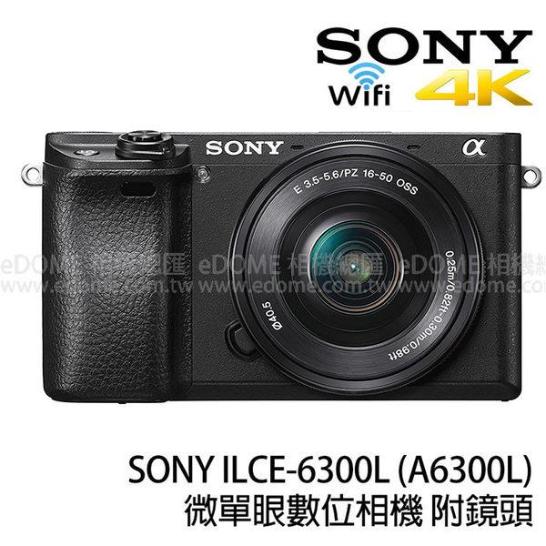 SONY a6300L 附 16-50mm 黑色 贈原電組 (6期0利率 免運 公司貨) a6300 變焦鏡組 E接環 微單眼相機 ILCE-6300L