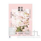 2019 50K跨年紙書衣手帳 旅行時光 CDM-241 輕柔粉櫻