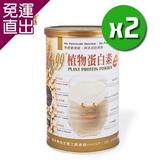 肯寶 植物蛋白素x2罐 450g/罐【免運直出】
