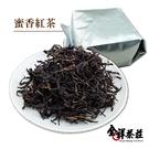【全祥茶莊】 蜜香紅茶150克(每兩150元)