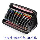 真皮長款拉鏈大容量30多卡位卡包風琴卡片包男女式多功能錢包卡套