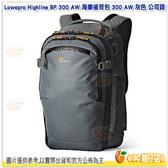 附雨罩 羅普 Lowepro HIGHLINE BP 300 AW 海樂 L181 公司貨 後背包 筆電包 13吋筆電