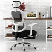 電腦椅家用升降轉椅學生網布職員椅可躺宿舍椅簡約辦公椅子 igo陽光好物