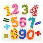 ✭慢思行✭【K102】兒童早教木質數字磁鐵(15個裝) 符號 學習 冰箱 認數 益智 玩具 環保 大號