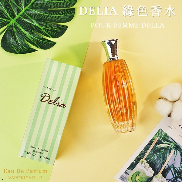DELIA 綠色香水100ml (L-245B)【櫻桃飾品】【30961】