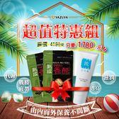 【超值特惠組】雅滋養YAZUYA高濃度胺基酸香醋錠 (62日份)加純.泡洗顏(1條)日本原裝進口