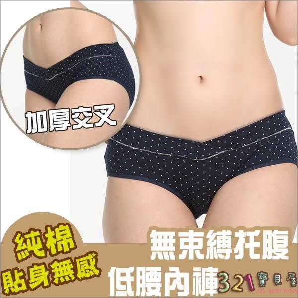 孕婦內褲U型內褲-無痕低腰棉質褲-321寶貝屋