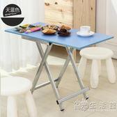 摺疊桌擺攤摺疊餐桌子便攜戶外長方形摺疊桌簡易宣傳地攤桌   igo 小時光生活館