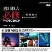 (二手書)設計職人必修 Photoshop 視覺魅力 ProfessionalZ