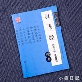 繁體字帖正楷書大學生臨摹成人速成硬筆鋼筆練字帖 aj10044『小美日記』