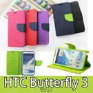 E68精品館 雙色皮套 HTC BUTTERFLY3  蝴蝶3 撞色 側翻支架 保護套矽膠軟殼 手機套手機殼 B830X