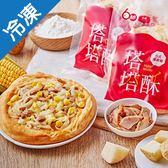 【嚴選】美味塔塔酥140G/片【愛買冷凍】