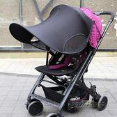 嬰兒童推車遮陽棚防紫外線布遮光蓬 寶寶防風防曬罩通用配件     泡芙女孩輕時尚