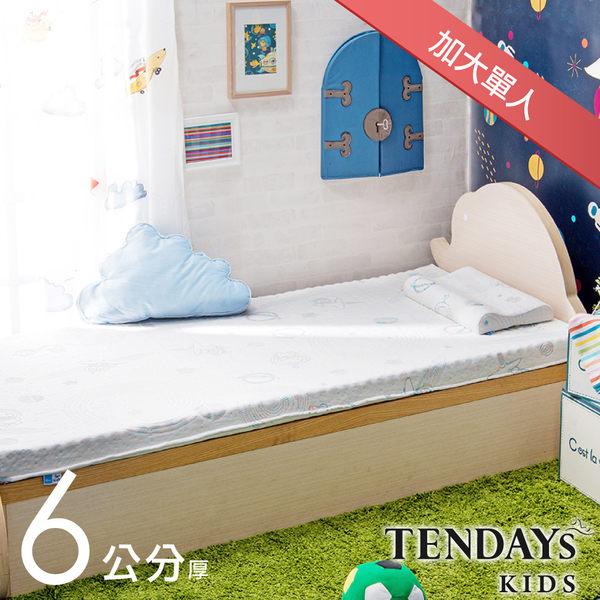 TENDAYs 太空幻象兒童護脊床3.5尺加大單人(6cm厚 記憶床+高Q彈纖維層)
