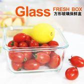 方形玻璃保鮮盒330ML