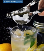 鋁合金手動檸檬夾榨汁機擠汁壓汁器奶茶店壓檸檬神器手壓果汁夾子QM 依凡卡時尚