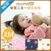 GIO Pillow - 智慧二合一有機棉超透氣嬰兒床墊 XM (120x70cm)