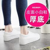2018新款夏季街拍厚底小白鞋女皮面鬆糕增高春季韓版百搭基礎板鞋『韓女王』