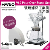 HARIO 玻璃濾杯工業風手沖壺 VPOS-1506-SV 濾杯 咖啡壺 600ml 可調整支架 周年慶特價 可傑 宅配免運