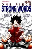 ONE PIECE STRONG WORDS 航海王經典名言集(上)