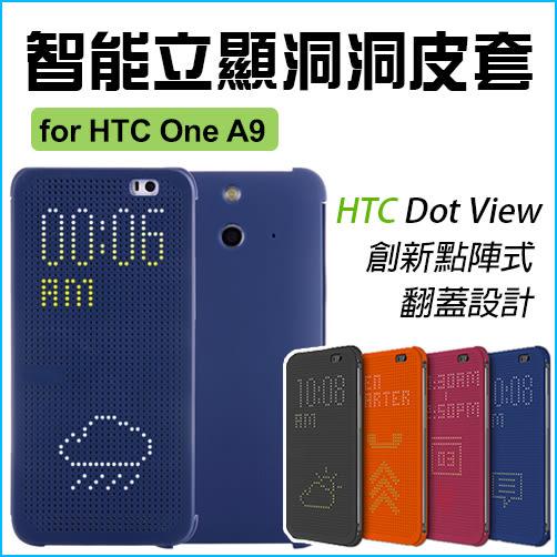 3C便利店 HTC A9 智能立顯洞洞皮套 手機保護殼 點陣式設計 觸碰免翻蓋接聽 立顯電話天氣訊息