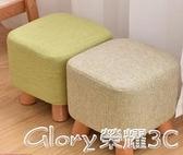 【榮耀3C】鞋凳實木換鞋凳門口穿鞋凳客廳方凳布藝小凳子沙發凳茶幾板凳家用矮凳LX